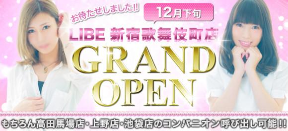 新宿店オープン!